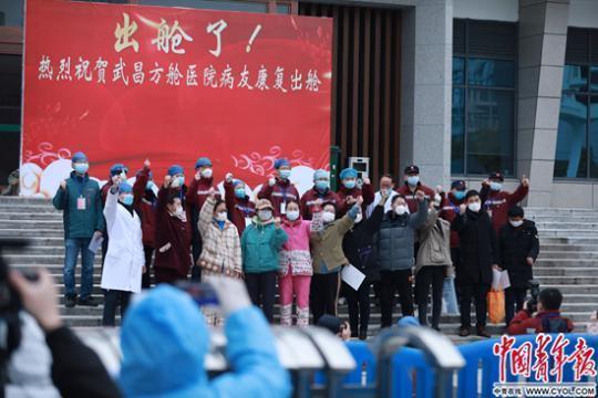 武昌方舱医院首批患者出舱:第一件事就是呼吸新鲜空气