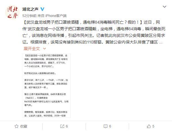 武汉盘龙城男子把口罩喷酒精,遇电梯84消毒瞬间死亡?假的!
