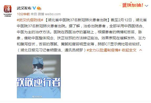 湖北省中医院37名新冠肺炎患者出院