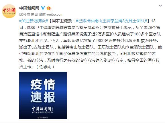 国家卫健委:已派出钟南山王辰李兰娟3支院士团队