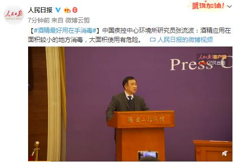中国疾控中心环境所研究员:酒精最好用在手消毒