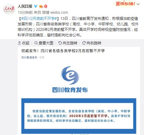 四川省教育厅:四川各级各类学校2月底前不开学