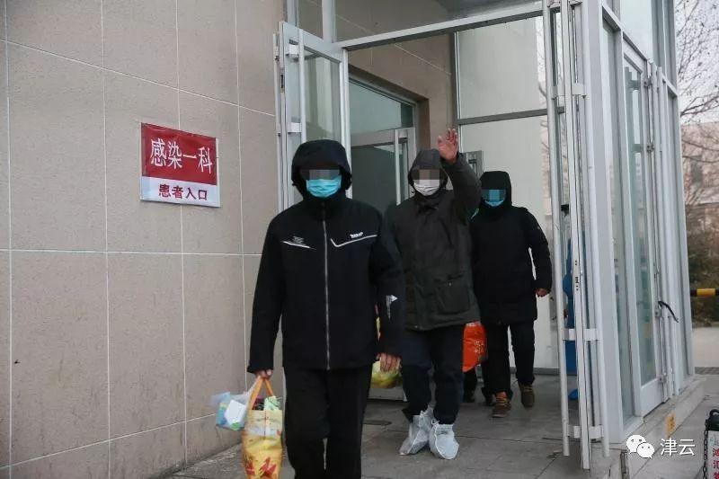 天津又有10名新冠肺炎患者治愈出院!累计治愈病例21例