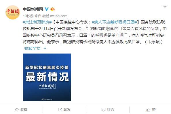 中国疾控中心专家:病人不应戴呼吸阀口罩