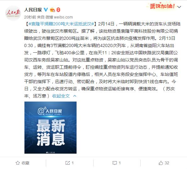 袁隆平捐赠200吨大米运抵武汉