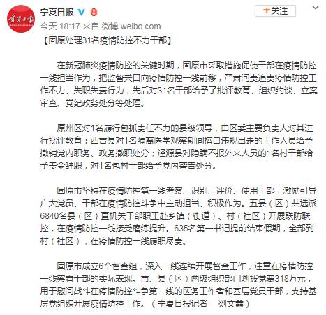 宁夏固原处理31名疫情防控不力干部