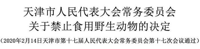 天津市人大常委会通过关于禁止食用野生动物的决定