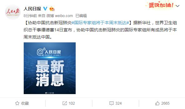 协助中国抗击新冠肺炎 国际专家组将于本周末抵达中国