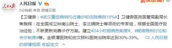 焦雅辉:金银潭医院和武汉肺科医院出院率达到30%-39%