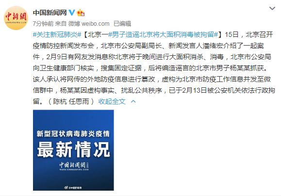 北京一男子造谣北京将大面积消毒被拘留