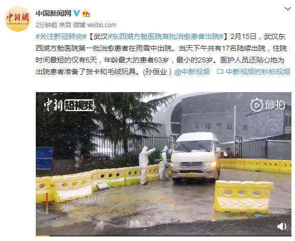武汉东西湖方舱医院首批治愈患者出院