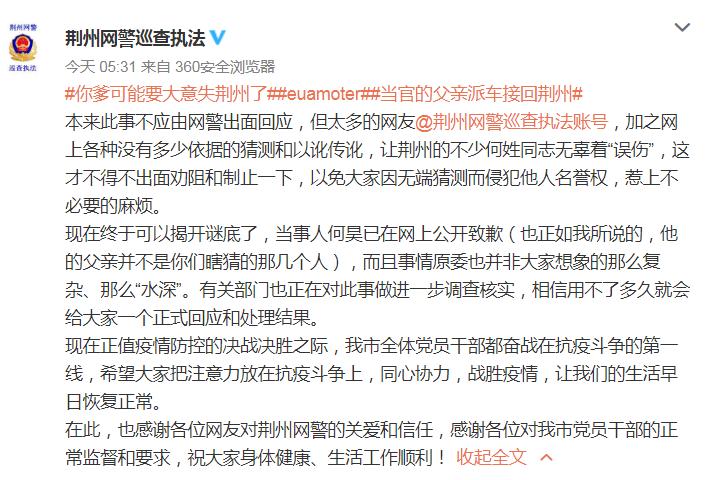 男子称被当官的父亲派车接回荆州 当事人致歉:父亲系科长 无权派车