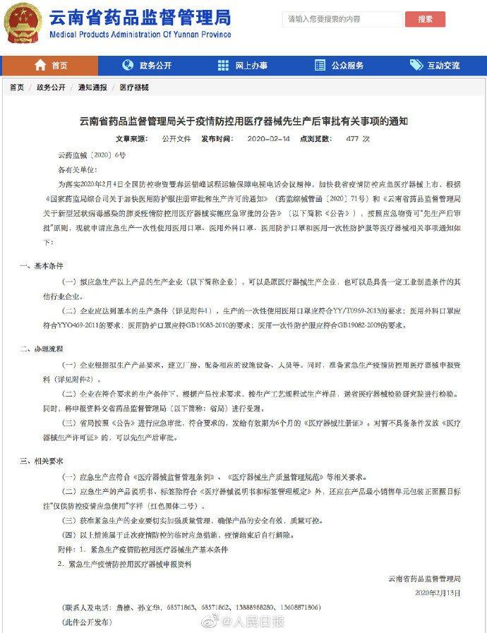 云南药监局:口罩等防疫物资可先产后批