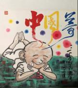 漫思漫想 —— 新中国同龄人、漫画名家俞志达作品欣赏