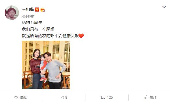 王祖蓝晒全家福庆结婚五周年 宝宝呆萌抢镜