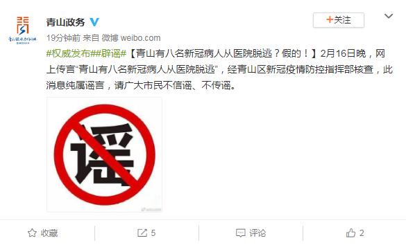 武汉青山有八名新冠病人从医院脱逃?假的!