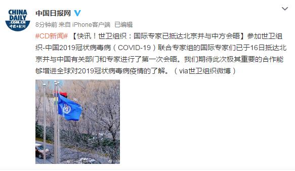 世卫组织:国际专家已抵达北京并与中方会晤