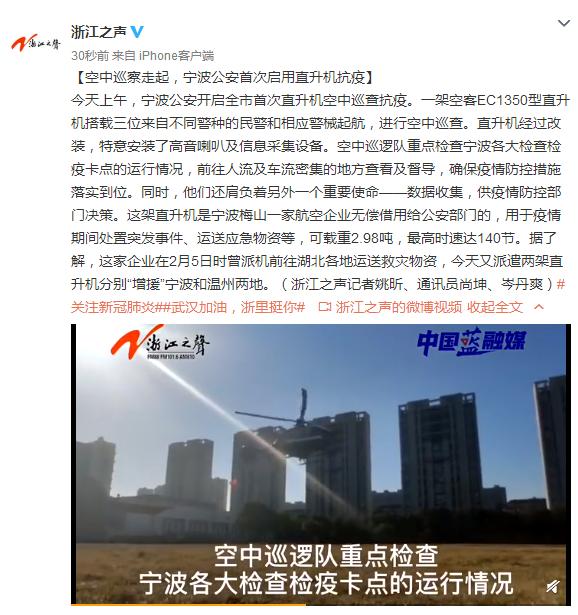空中巡察走起,宁波公安首次启用直升机抗疫