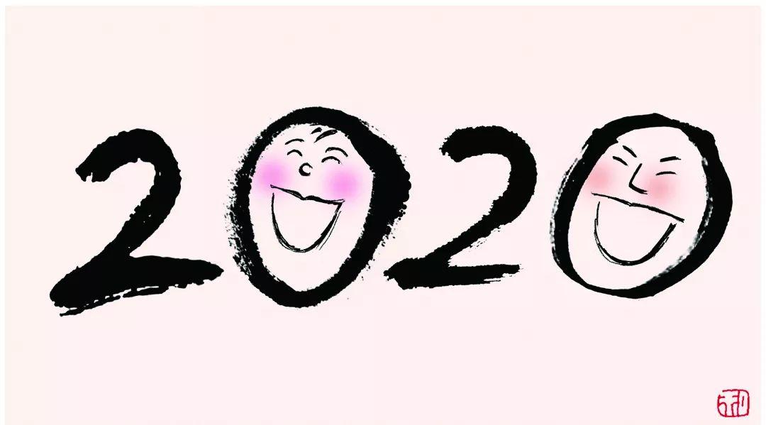 2020,新年快乐!