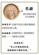 关于咖啡,文化巨匠们有话说