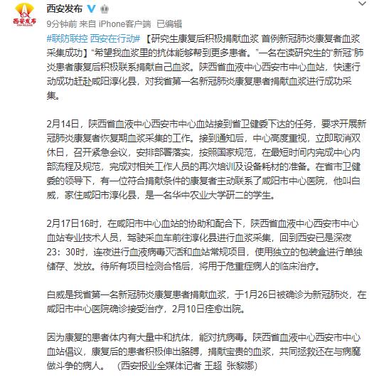 研究生康复后积极捐献血浆 陕西省首例新冠肺炎康复者血浆采集成功