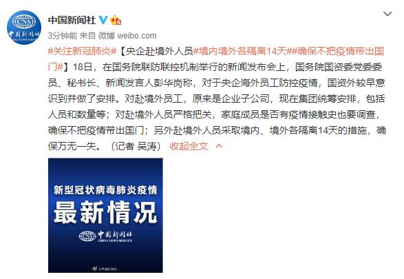 国资委:央企赴境外人员境内境外各隔离14天 确保不把疫情带出国门