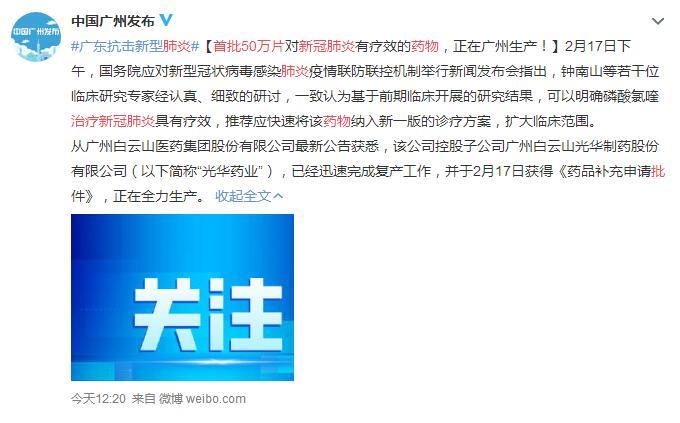 首批50万片治疗新冠肺炎药物,正在广州生产