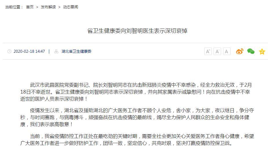 湖北省卫生健康委向刘智明医生表示深切哀悼