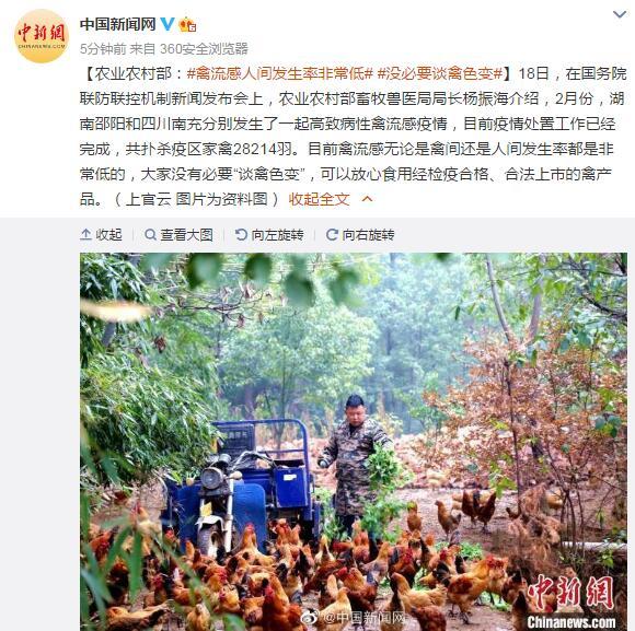 农业农村部:禽流感人间发生率非常低,没必要谈禽色变