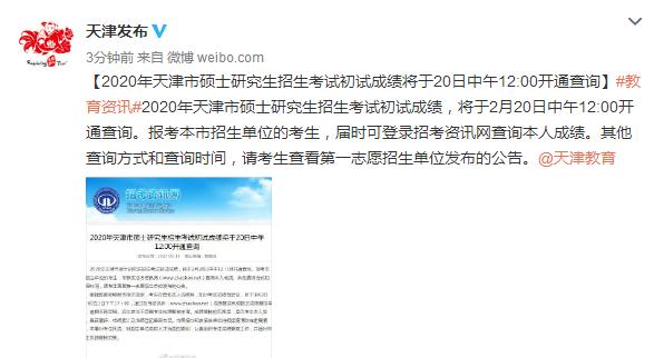 2020年天津市硕士研究生招生考试初试成绩将于20日中午12:00开通查询
