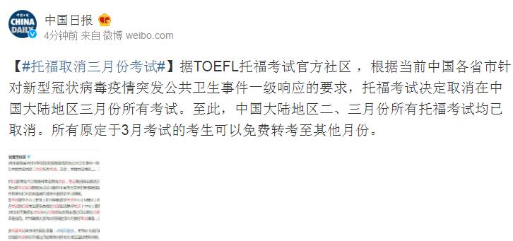 托福取消在中国大陆地区三月份所有考试