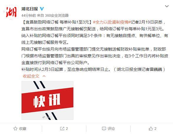 湖北宜昌鼓励网络订餐 每单补贴1至3元