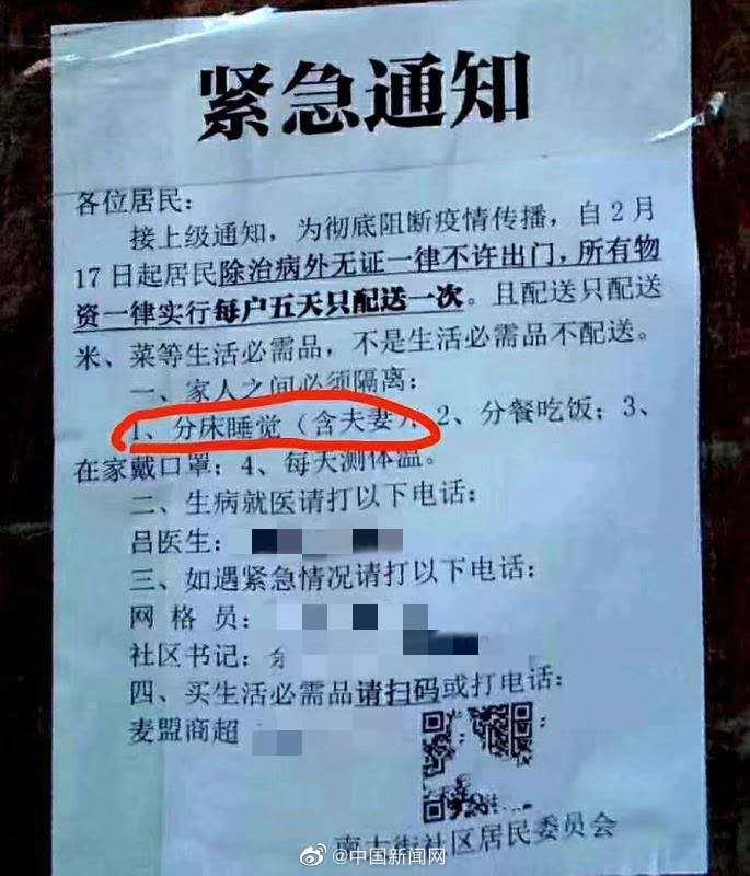 湖北咸宁澄清要求夫妻分床睡:此规定针对在家隔离居民