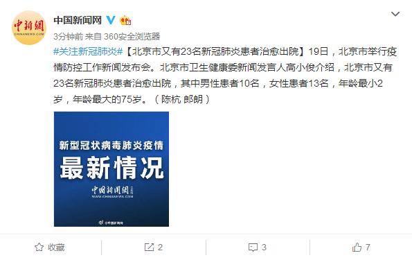 北京市卫健委:北京市又有23名新冠肺炎患者治愈出院