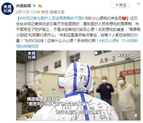 医护人员想吃周黑鸭热干面写防护服上 记者帮实现