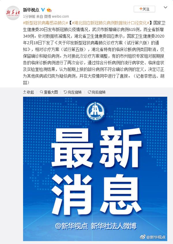 湖北省卫生健康委回应新冠肺炎病例数据统计口径变化