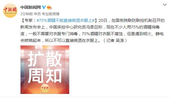 中国疾控中心专家:75%酒精不能直接喷洒衣服上