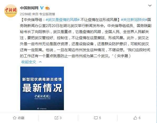 中央指导组:武汉是疫情的风眼 不让疫情在这形成风暴