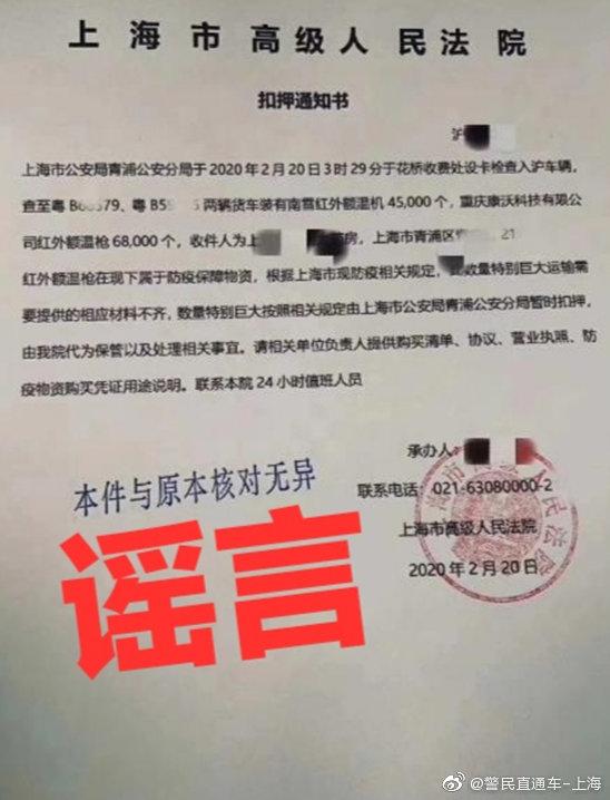 上海青浦公安分局扣押药房红外额温枪等防疫保障物资?辟谣来了!