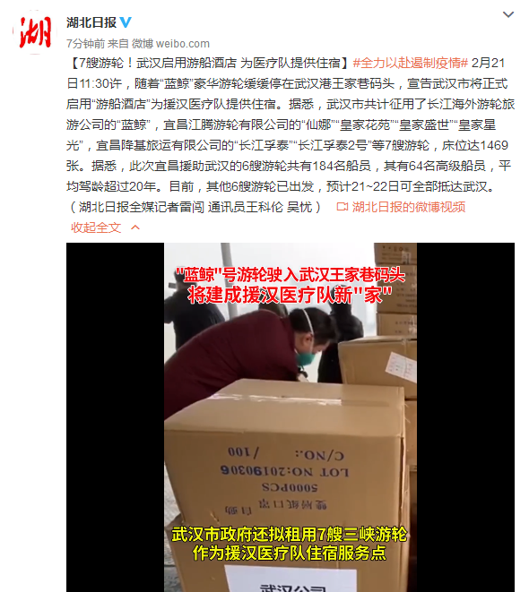 7艘游轮!武汉启用游船酒店 为医疗队提供住宿