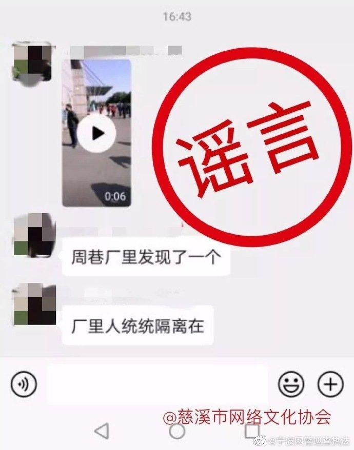 浙江慈溪一企业发现确诊病例全厂被隔离? 谣言!