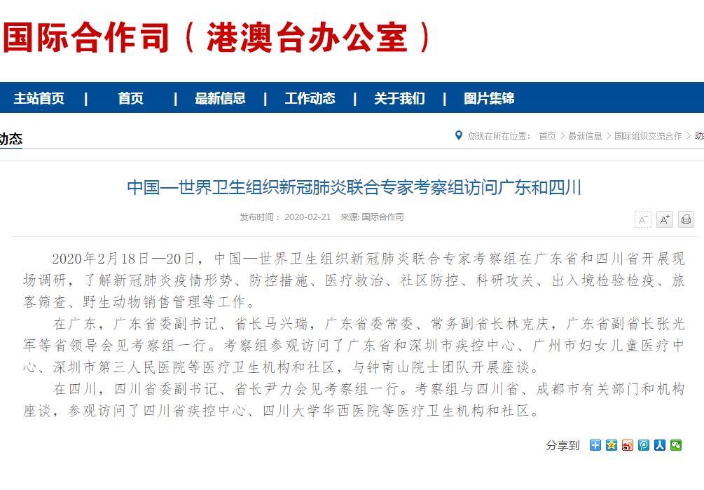 中国—世界卫生组织新冠肺炎联合专家考察组访问广东和四川