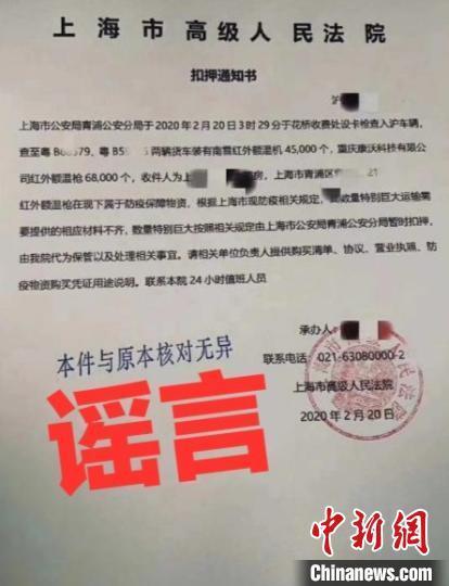 上海警方扣押药房6万只红外额温枪等防疫保障物资?辟谣来了!