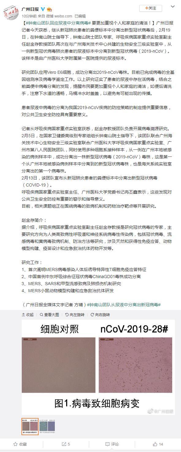 钟南山团队回应:从尿液中分离出新冠病毒,要更加重视个人和家庭的清洁!