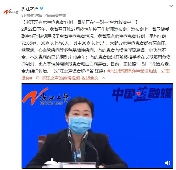 """浙江:现有危重症患者17例,目前正在""""一对一""""全力救治中"""