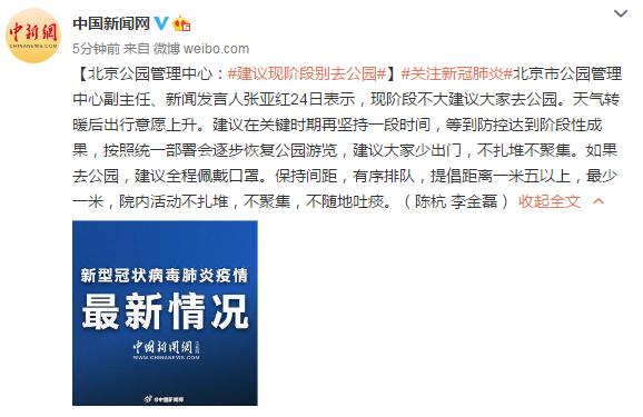 北京公园管理中心:建议现阶段别去公园
