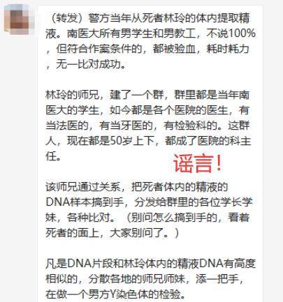 南医大:林姓同学被害案嫌疑人被抓获,全体师生员工终得慰藉