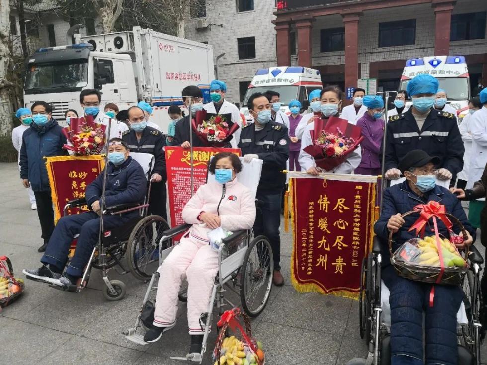 贵州第100例治愈患者出院!已累计出院102例