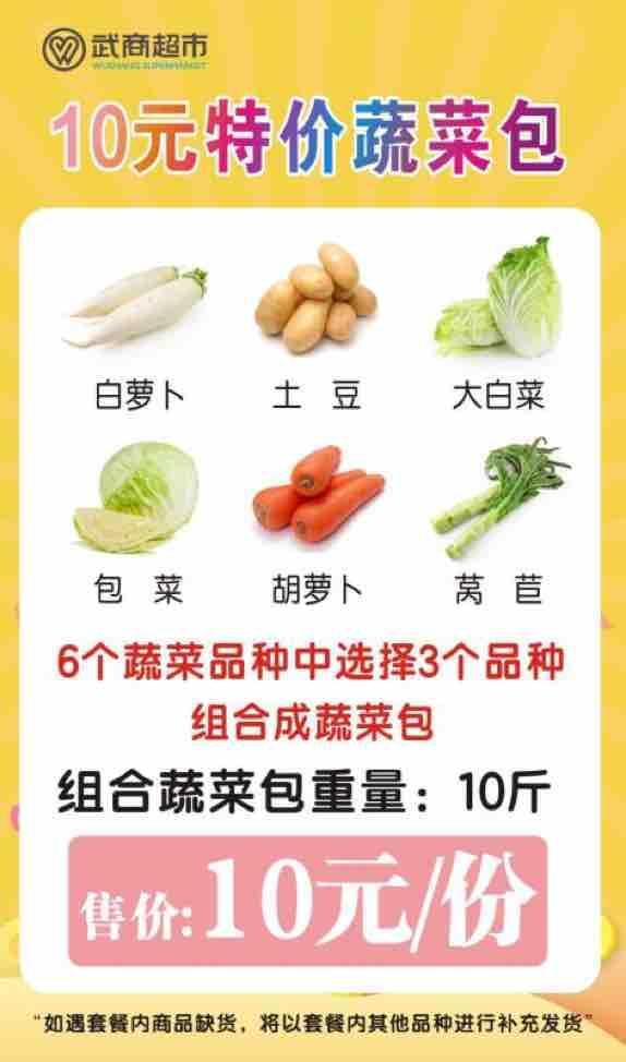 武汉五大商超推特价蔬菜包!10斤10元,含至少3种蔬菜