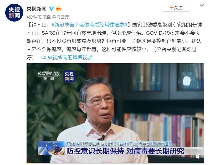 钟南山:新冠病毒不会像流感经常性爆发